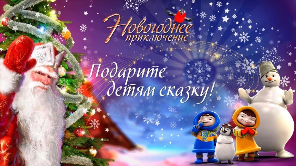 Новогоднее приключение поздравление деда мороза